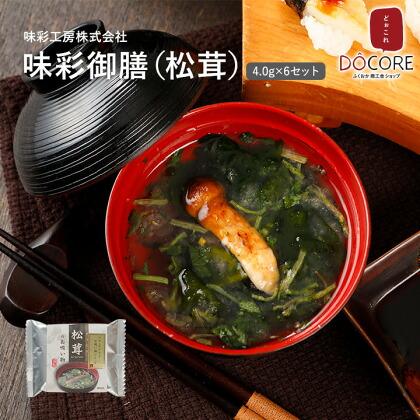 味彩御膳 (松茸) 4.0g×6セット
