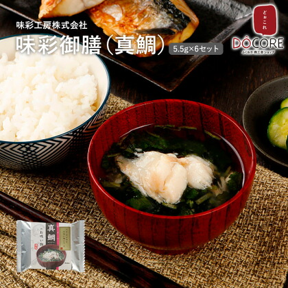 味彩御膳 (真鯛) 5.5g×6セット