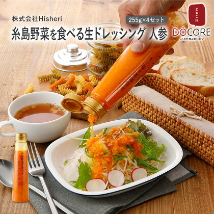 糸島野菜を食べる生ドレッシング 人参 255g×4セット