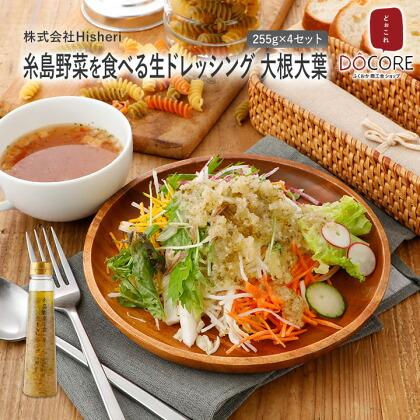 糸島野菜を食べる生ドレッシング 大根大葉 255g×4セット
