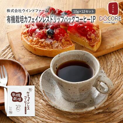 有機栽培カフェインレスドリップバッグコーヒー1P 10g×12セット
