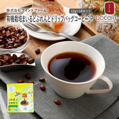 有機栽培まいるどぶれんどドリップバグコーヒー1P 12g×18セット