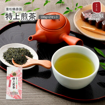 特上煎茶 100g×2セット