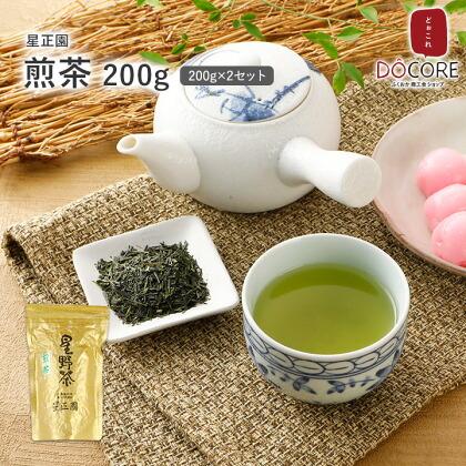 煎茶200g 2セット