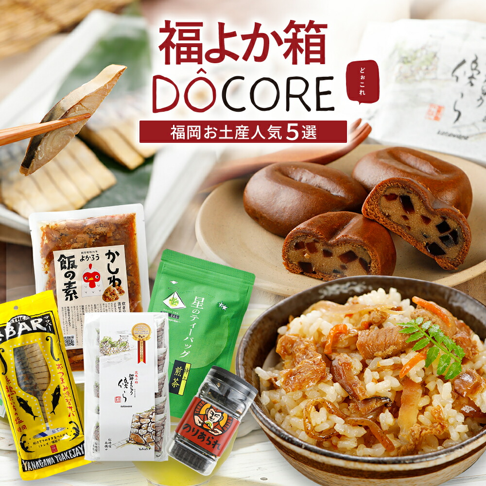 DOCORE福よか箱 福岡お土産人気5選