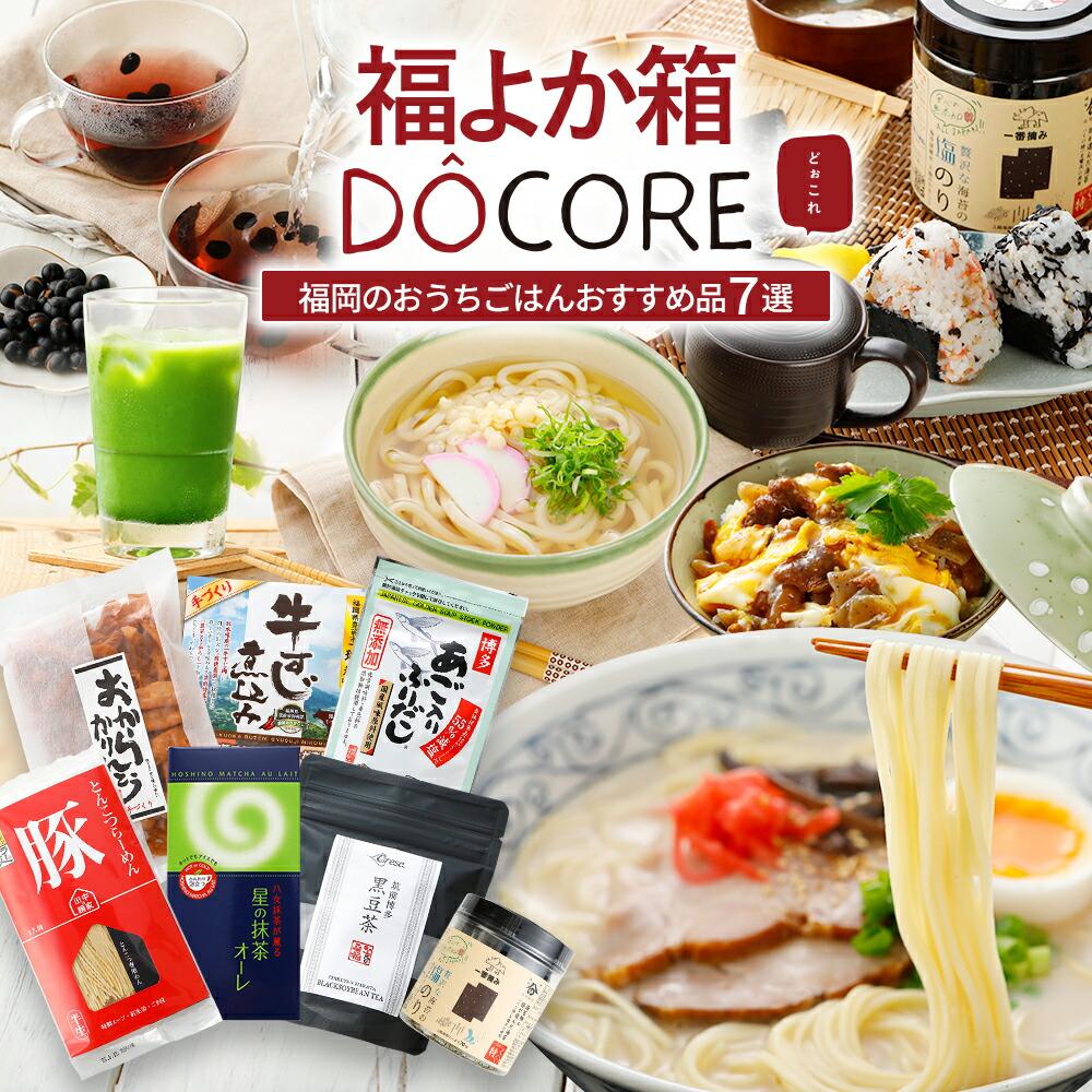福よか箱 DOCORE福岡地域おすすめ品7選