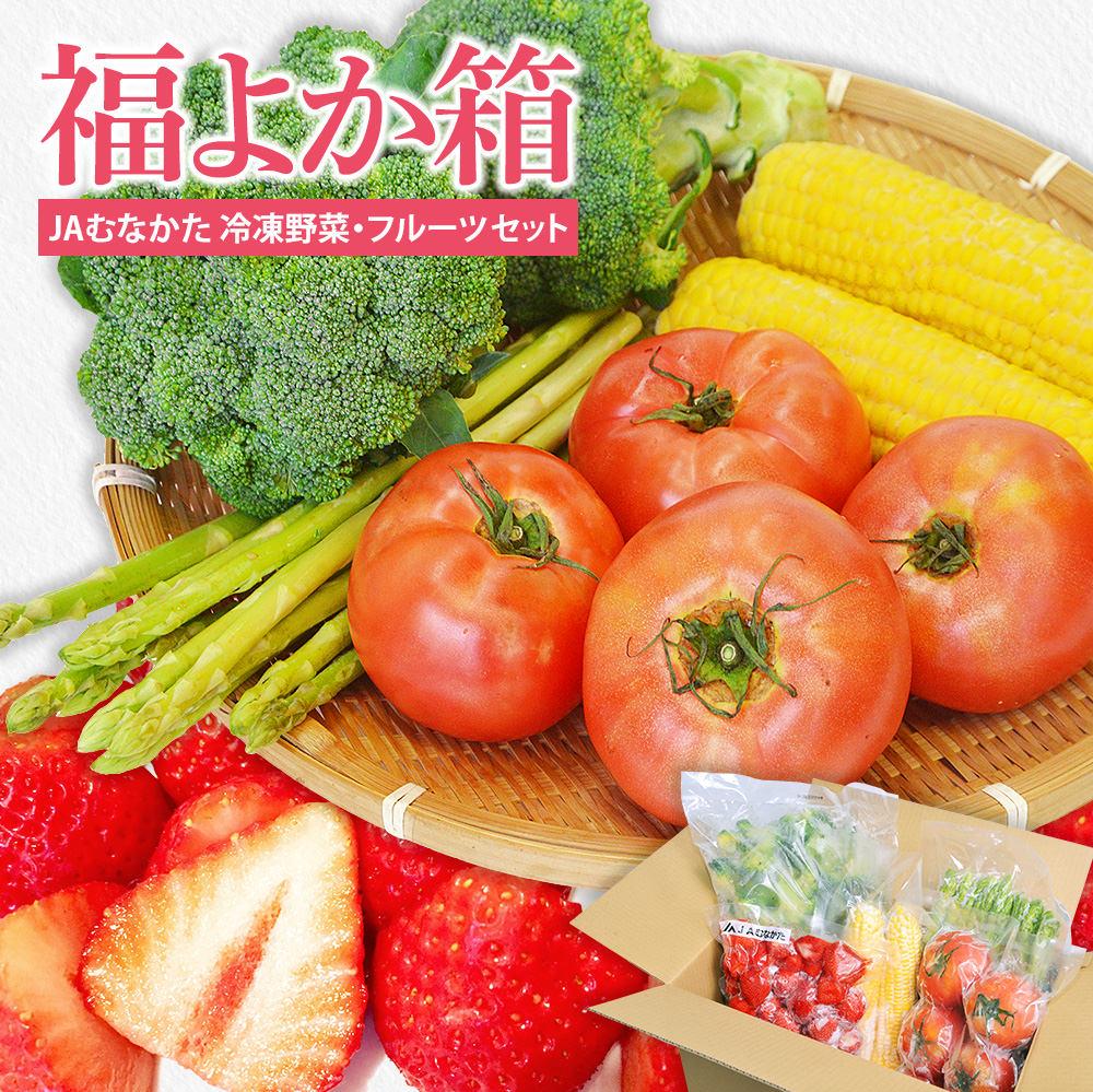 福よか箱 冷凍野菜・フルーツセット
