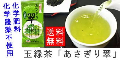 熊本県産玉緑茶