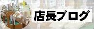 店長ブログ★