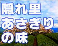 九州、熊本は隠れ里あさぎりの味