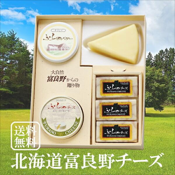 富良野チーズ工房セット1