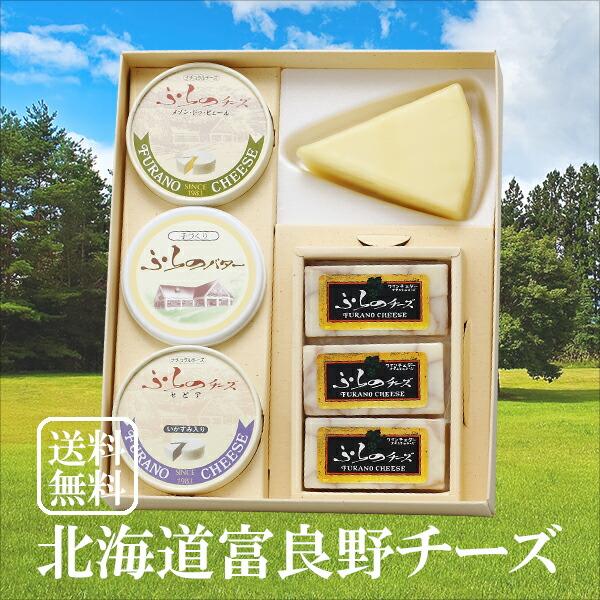 富良野チーズ工房セット2