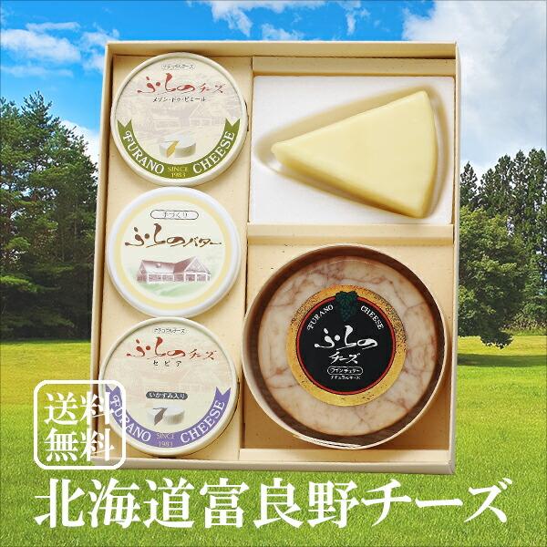 富良野チーズ工房セット3