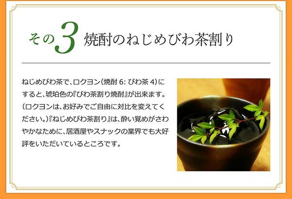 初回お試しセット「ねじめびわ茶10」の3袋セット 30包【送料無料】【産地直送】