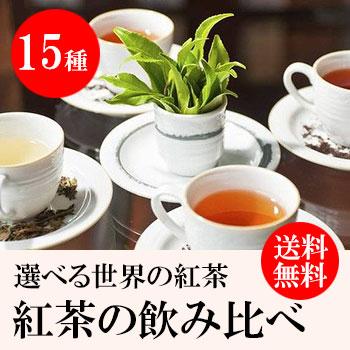 紅茶のみ比べ