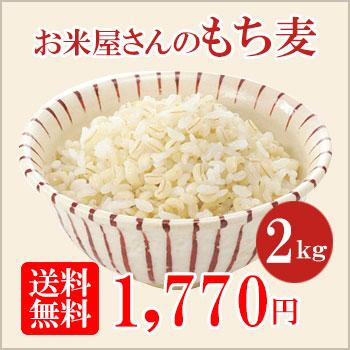 もち麦2kg