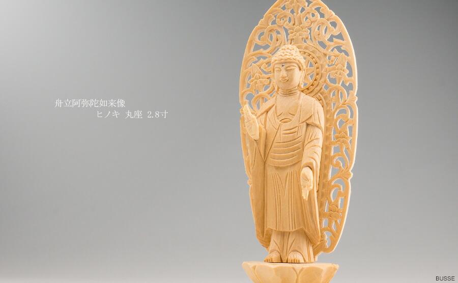 仏像 舟立阿弥陀如来 立像 ひのき ヒノキ製 檜製 桧製 白木 丸台座 2.8寸 二寸八分 浄土宗 ご本尊