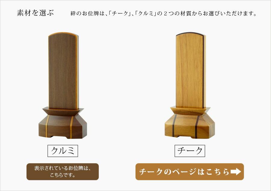 モダン位牌 絆 クルミ 3.5寸 色で選ぶ