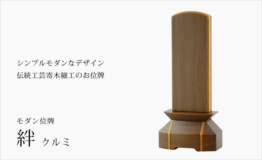 モダン位牌 絆 クルミ 3.5寸 シンプルモダンなデザイン 伝統工芸寄木細工のお位牌