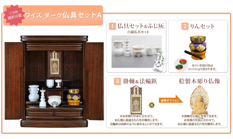 仏具セットA +7000円