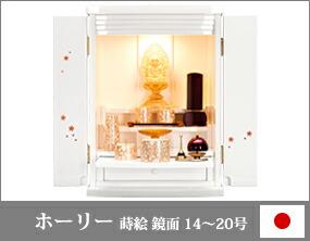 ホーリー 蒔絵 ホワイト 鏡面 14〜20号
