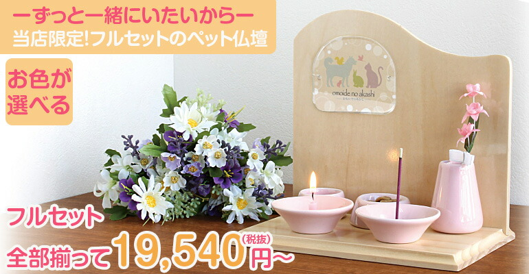 メモリアルBOX + 5点仏具セット + 造花 + おりん + メモリアルポケット + お線香 + サンクスキャンドル + 骨壷 3寸 +レース袋、カバー