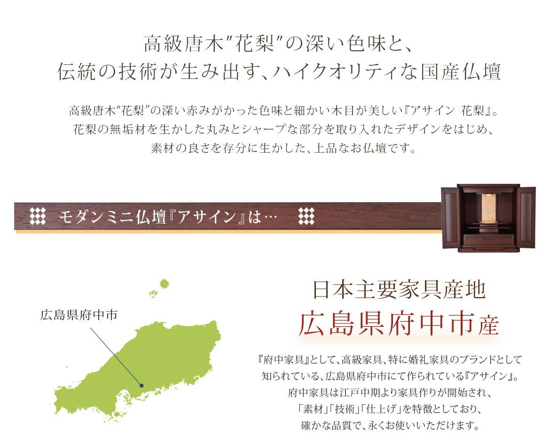 アサイン 花梨 18号 『府中家具』で有名な広島県府中市産