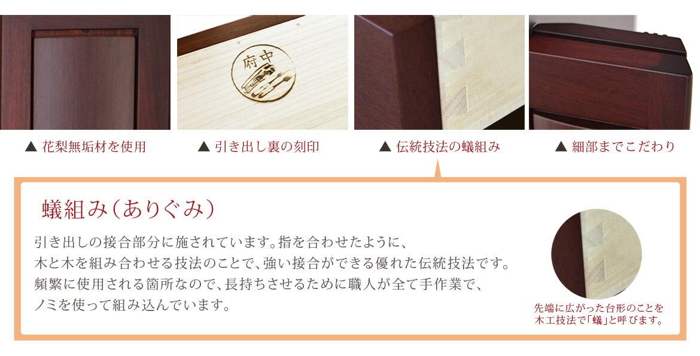 アサイン 花梨 18号 広島県府中市産 花梨無垢を仕様。伝統技法のアリ組 引き出しの裏に刻印
