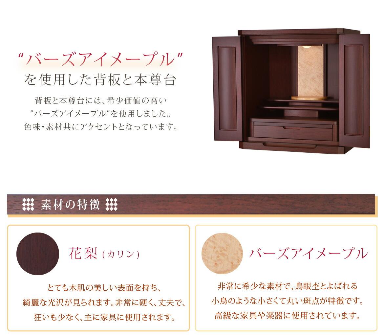 バーズアイメープルを使用した須弥壇と本尊台