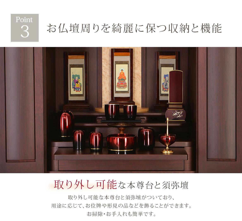 Point3 お仏壇周りを綺麗に保つ機能と収納