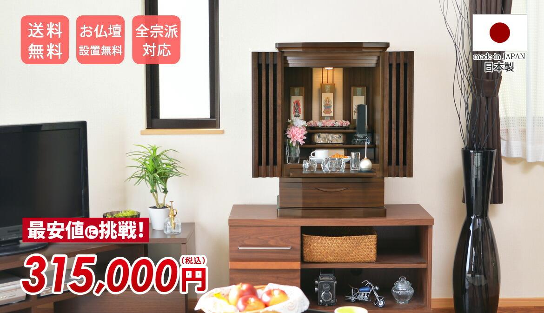 モダンミニ仏壇 ロイズ ウォールナット 25号 メインイメージ