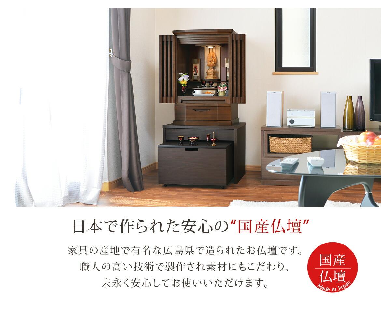イメージ画像02 安心の国産仏壇で末永くお使いいただけます