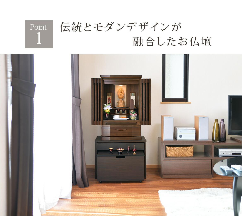 Point1 伝統とモダンデザインが融合したお仏壇