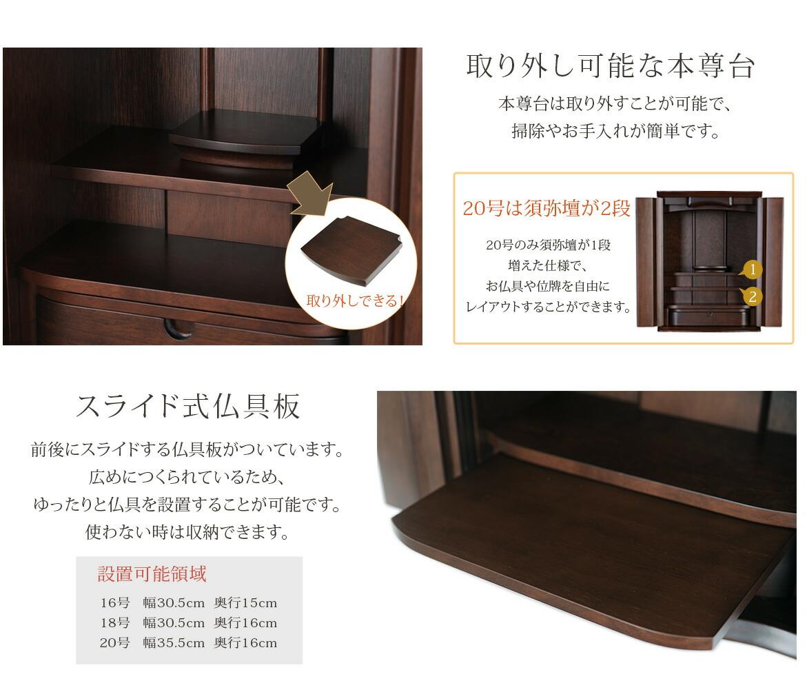 取り外し可能な本尊台とスライド式仏具板