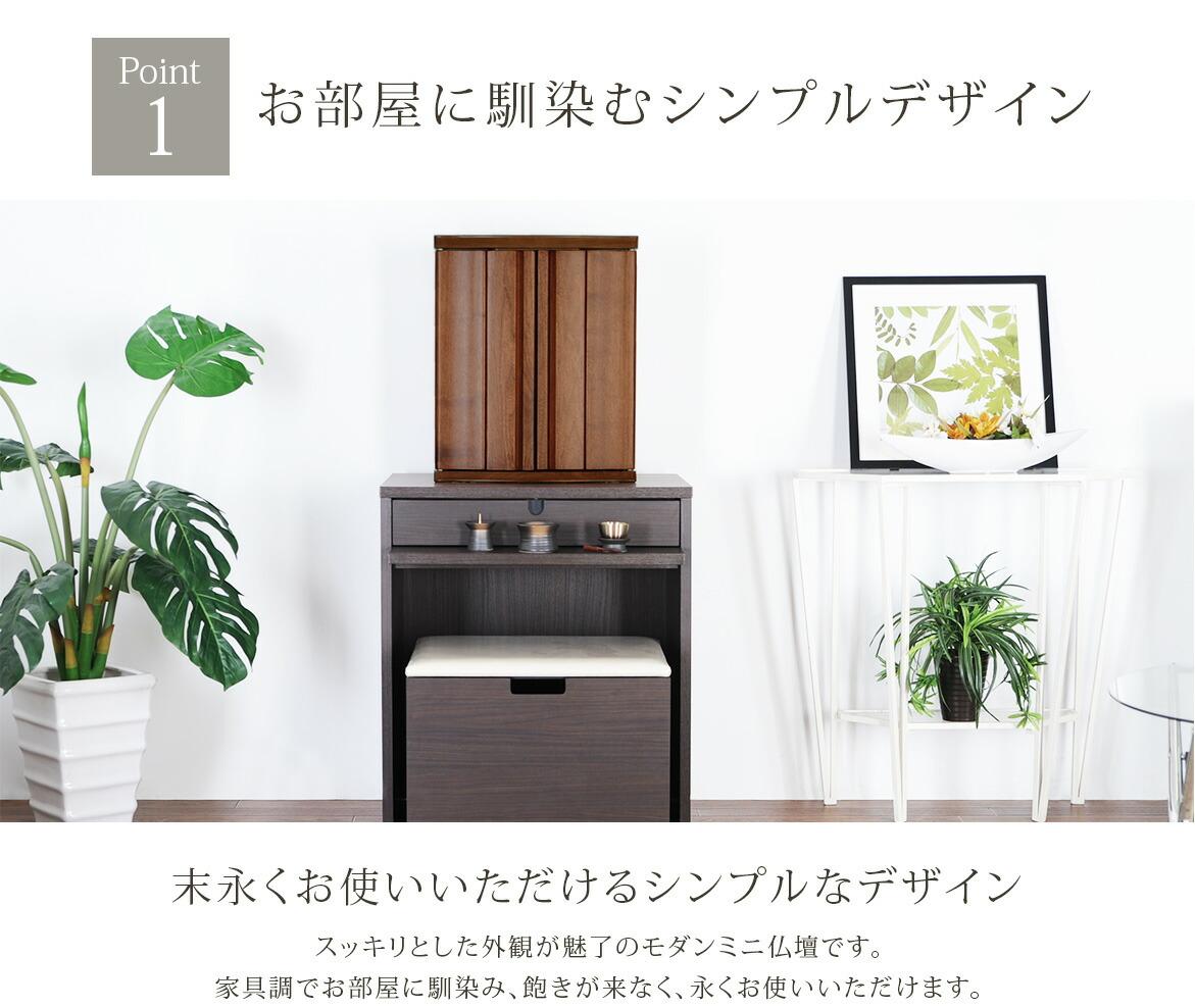 Point1 お部屋に馴染むシンプルデザイン