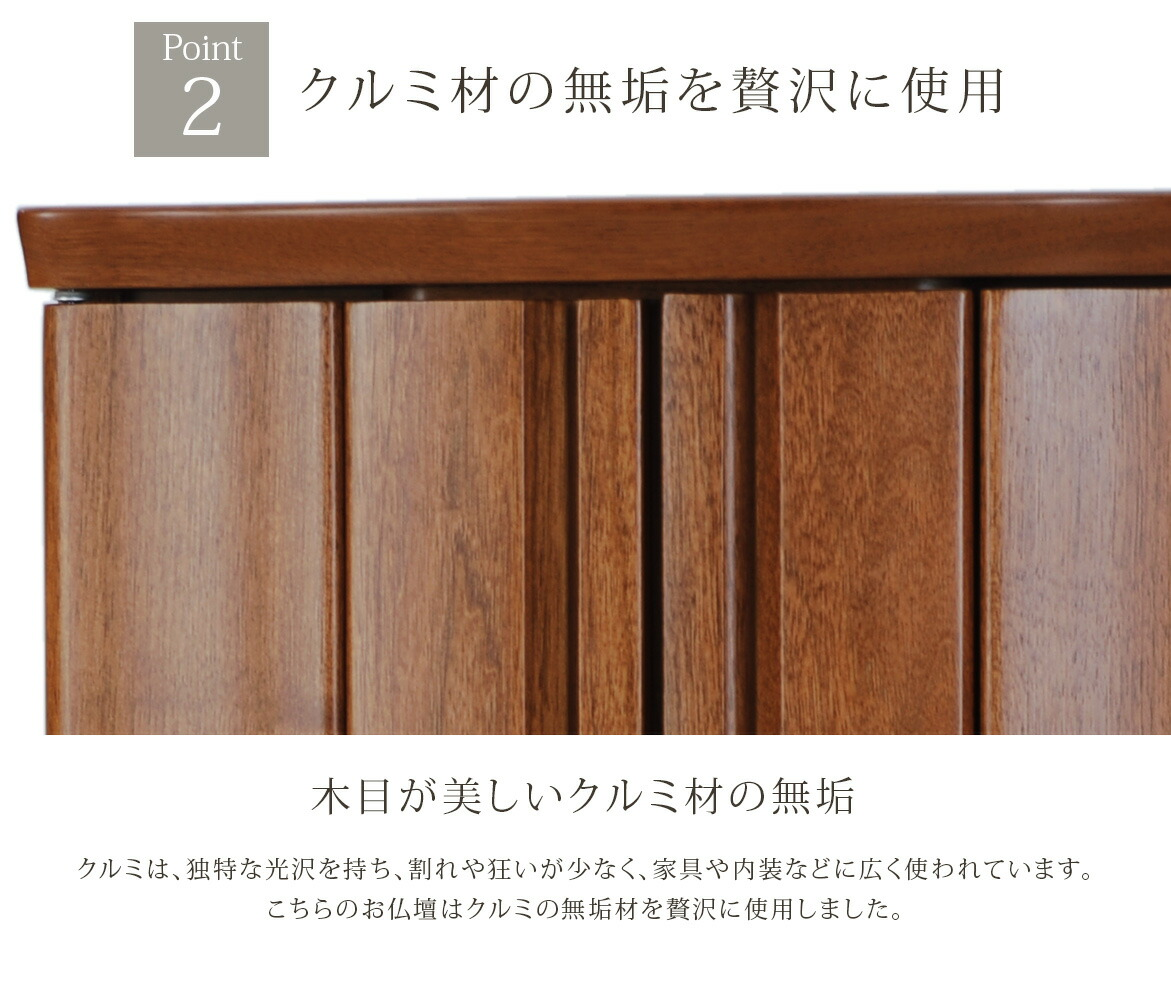 Point2 クルミ材の無垢を贅沢に使用