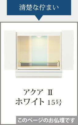 アクア2 ホワイト 15号