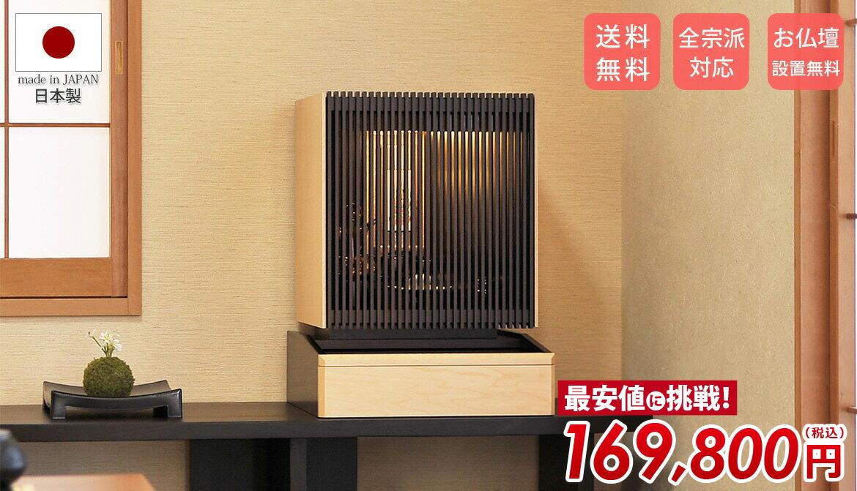 モダンミニ仏壇 ときわ 18号