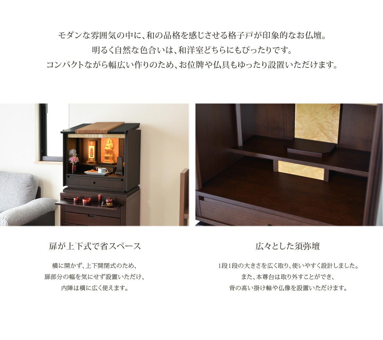 モダンな雰囲気の中に、和の品格を感じさせる格子戸が印象的なお仏壇。 扉が上下式で省スペース 広々とした須弥壇
