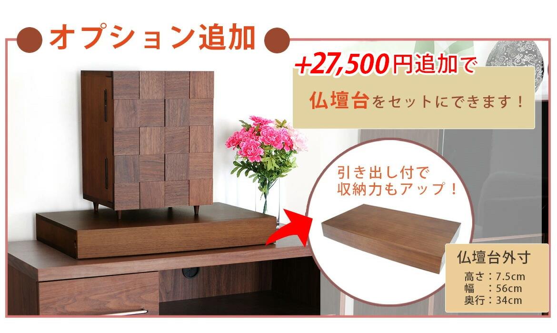 オプション仏壇台+25000円
