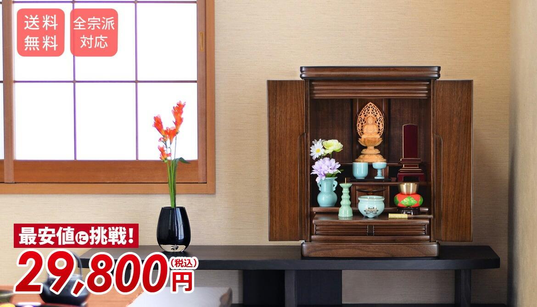 モダンミニ仏壇 ワイズ ダーク 18号 26800円 送料無料 全宗派対応 安らかな木の温もりを感じられるコンパクトなお仏壇