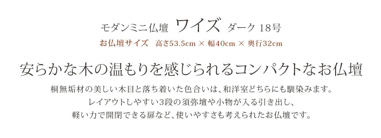 ワイズ ダーク 外観サイズ高さ53.5cm × 幅40cm × 奥行32cm