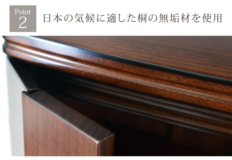 Point2 日本の気候に適した桐の無垢材を使用