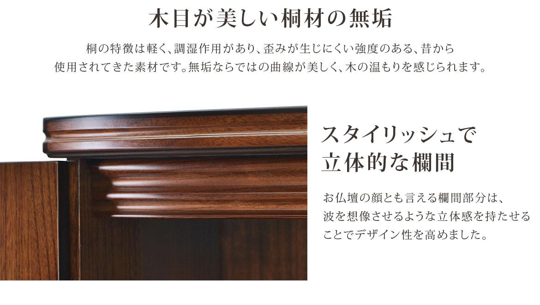 木目が美しい桐材の無垢 スタイリッシュで立体的な欄間