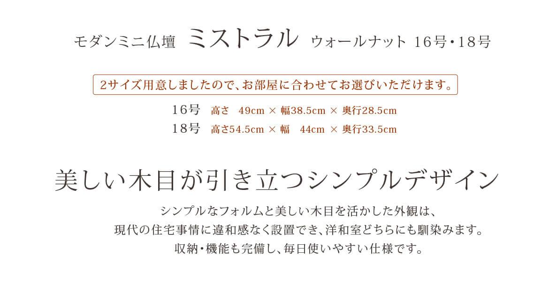 ミストラル ウォールナット 16号外観サイズ高さ49cm × 幅38.5cm × 奥行28.5cm 18号外観サイズ高さ54.5cm × 幅44cm × 奥行33.5cm