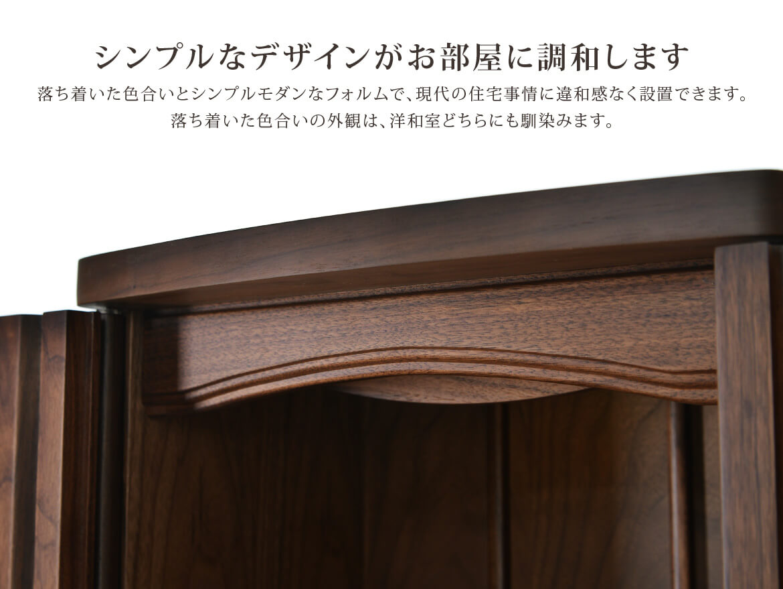 シンプルなデザインがお部屋に調和します