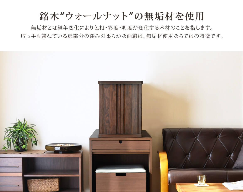"""銘木""""ウォールナット""""の無垢材を使用"""