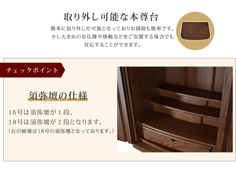 取り外し可能な本尊台 須弥壇の仕様