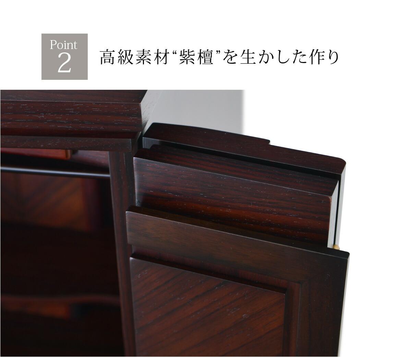 Point2高級素材紫壇を生かした作り