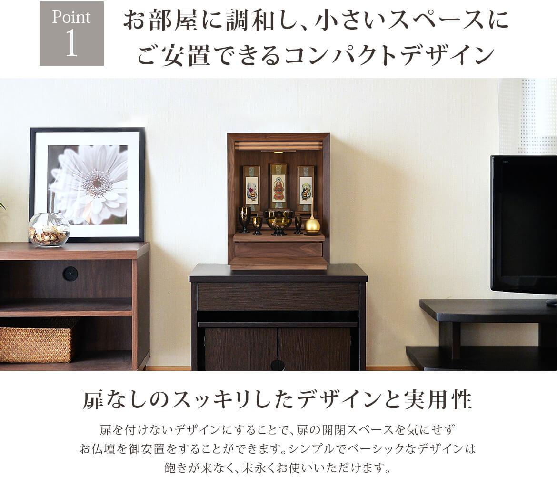 お部屋に調和し、小さいスペースにご安置できるコンパクトデザイン
